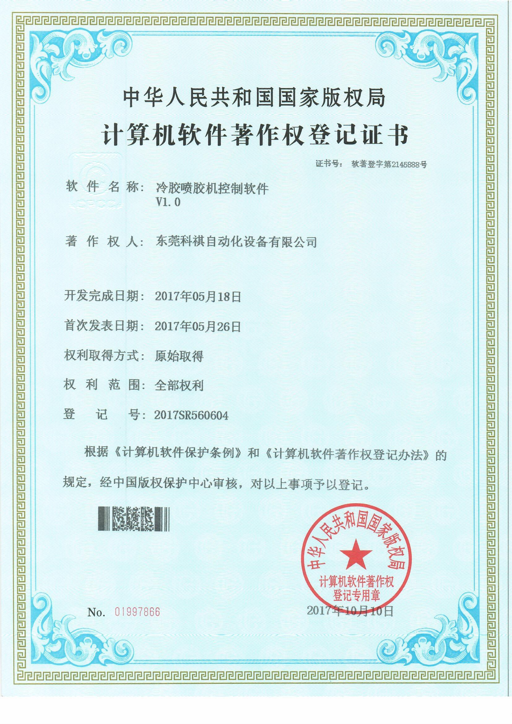 Cold glue spraying machine copyright certificate